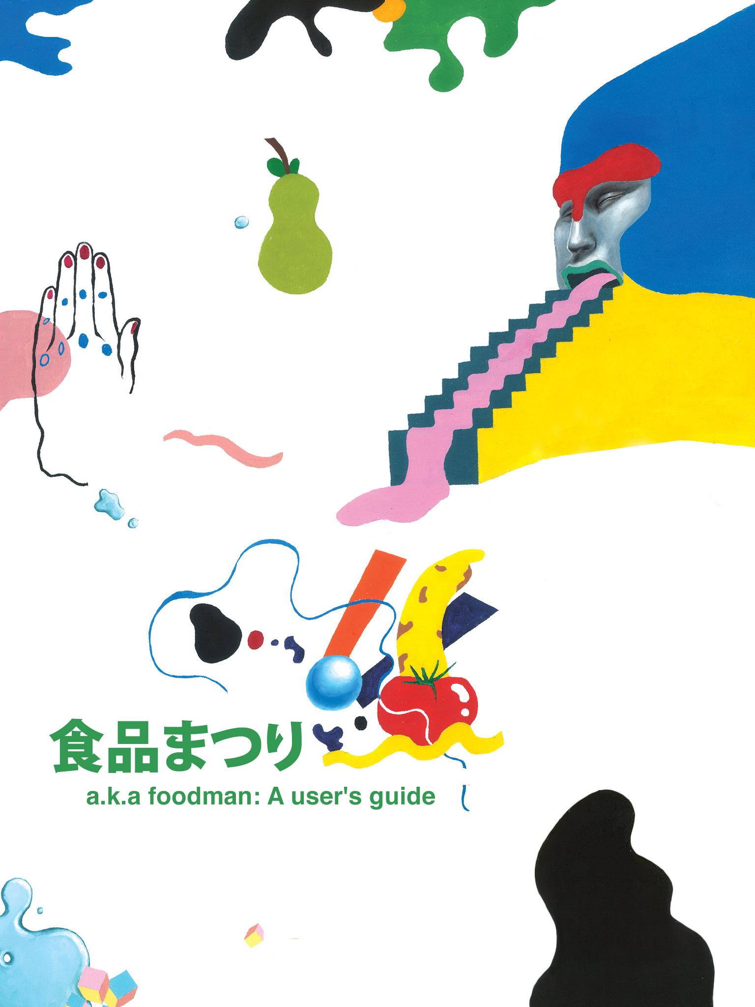 食品まつり a.k.a foodman: A user's guide