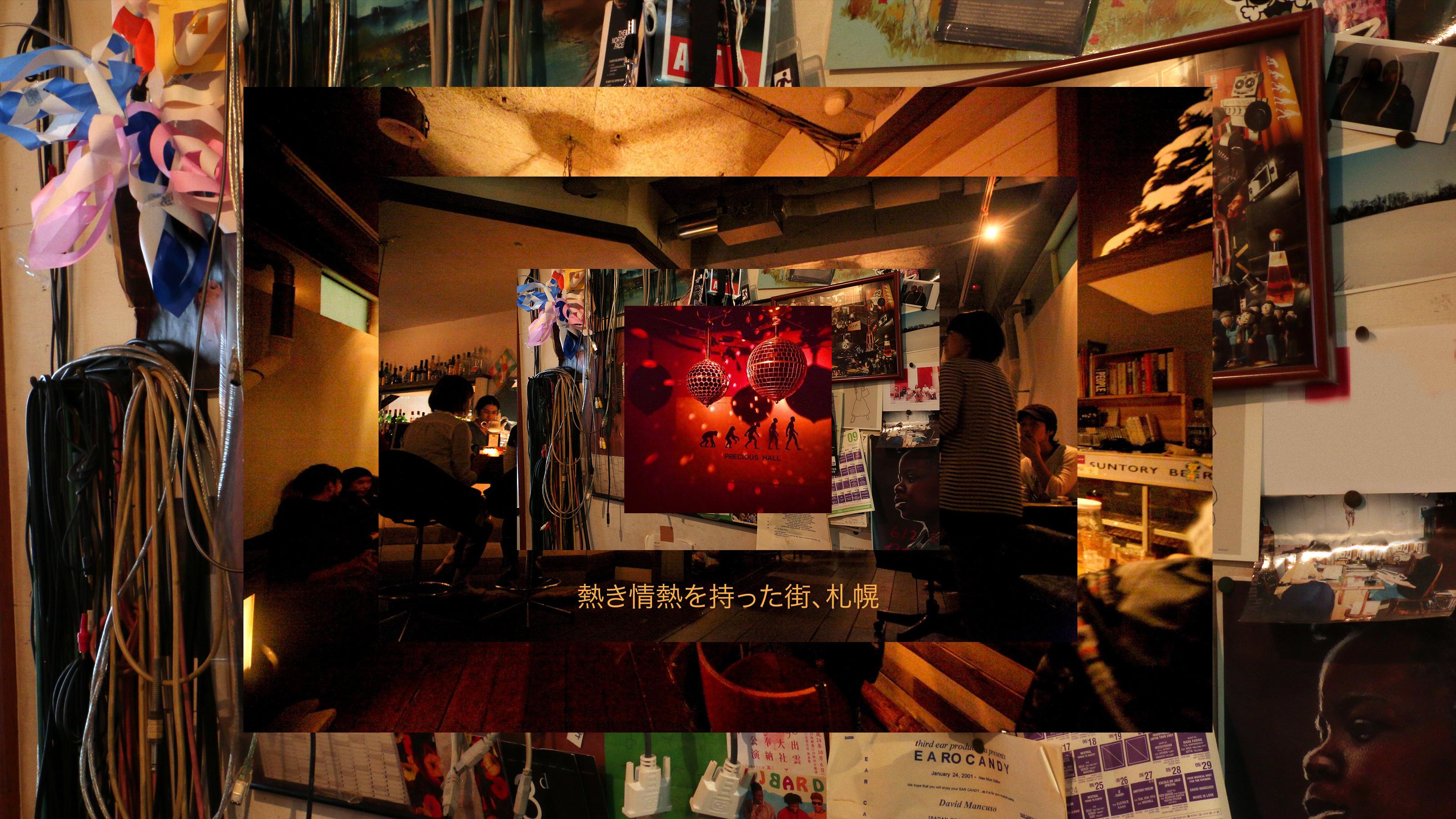 熱き情熱を持った街、札幌