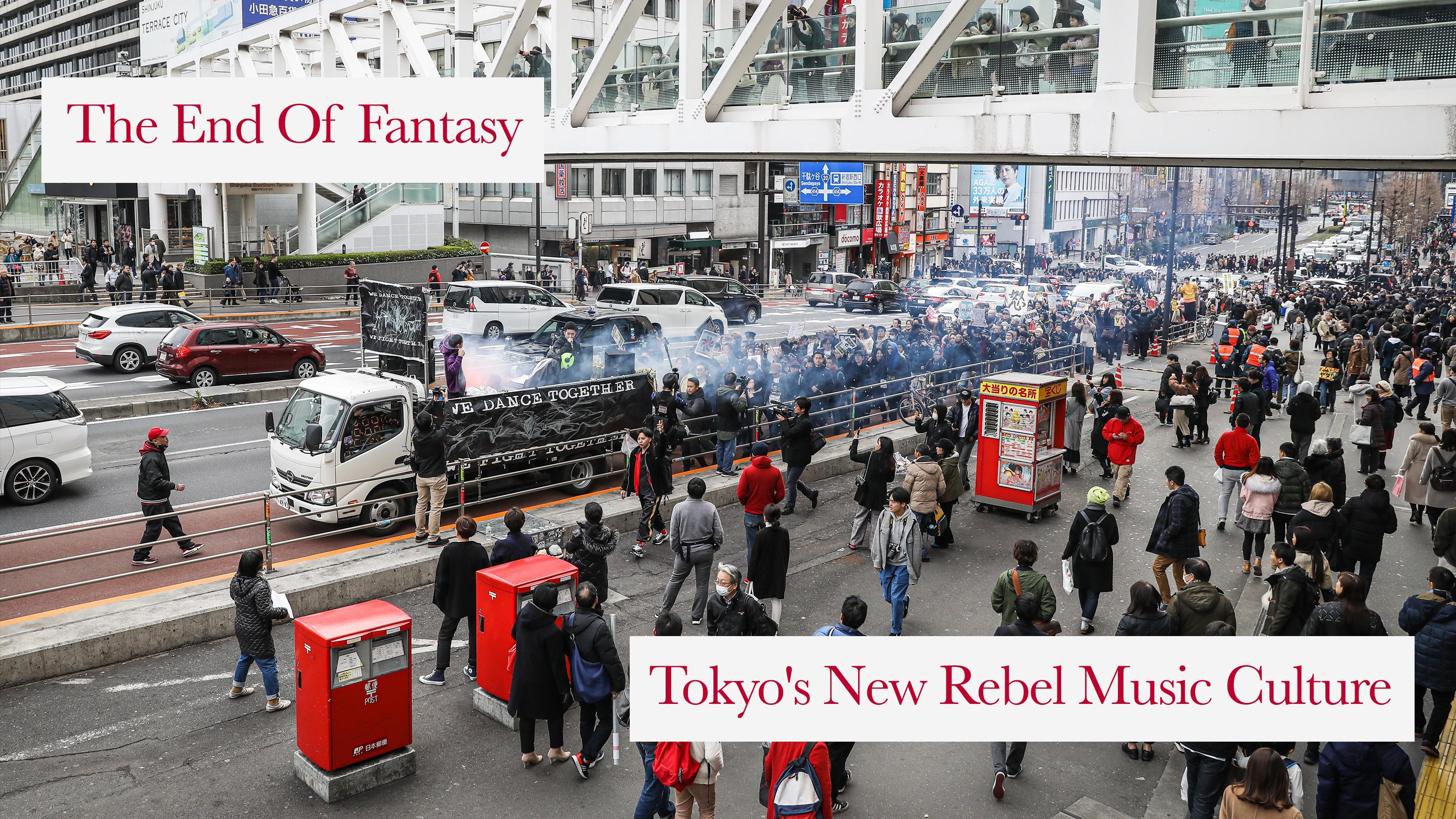 ファンタジーの終焉:  東京の新たなレベル・ミュージック・カルチャー
